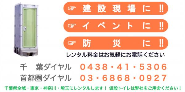 仮設トイレレンタル Of Kouzuki
